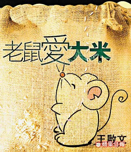 Bài hát tiếng trung chuột yêu gạo