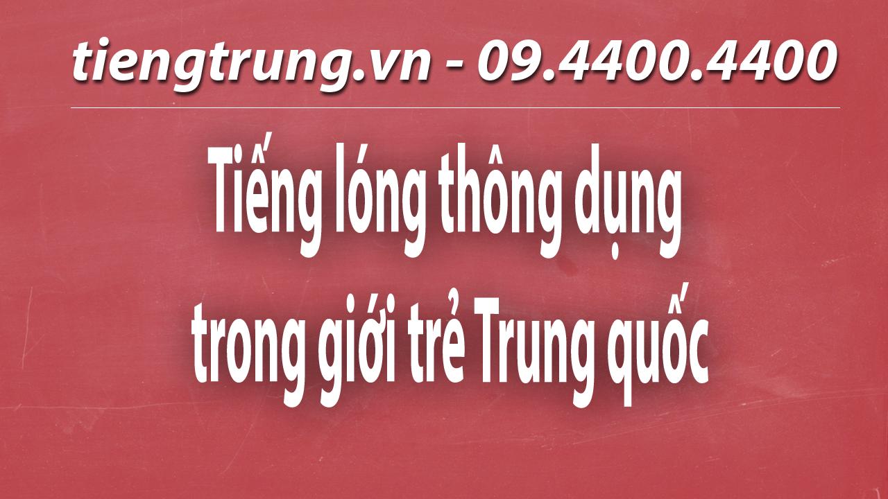 Tiếng lóng thông dụng trong giới trẻ Trung quốc