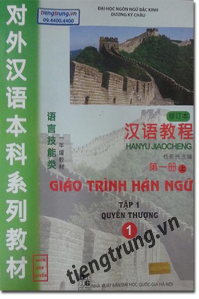 Giáo trình Hán ngữ tập 1 quyển thượng