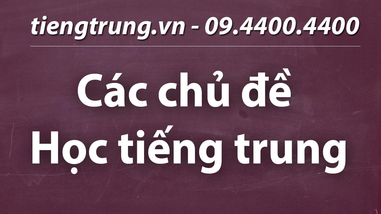 HỌC TIẾNG TRUNG THEO CHỦ ĐỀ - tiengtrung.vn