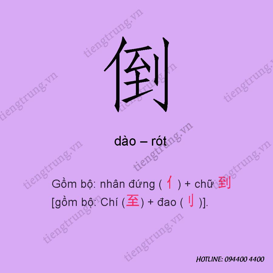 1500-chu-han-qua-cau-chuyen-han-ngu-3-bai-10-anh-34