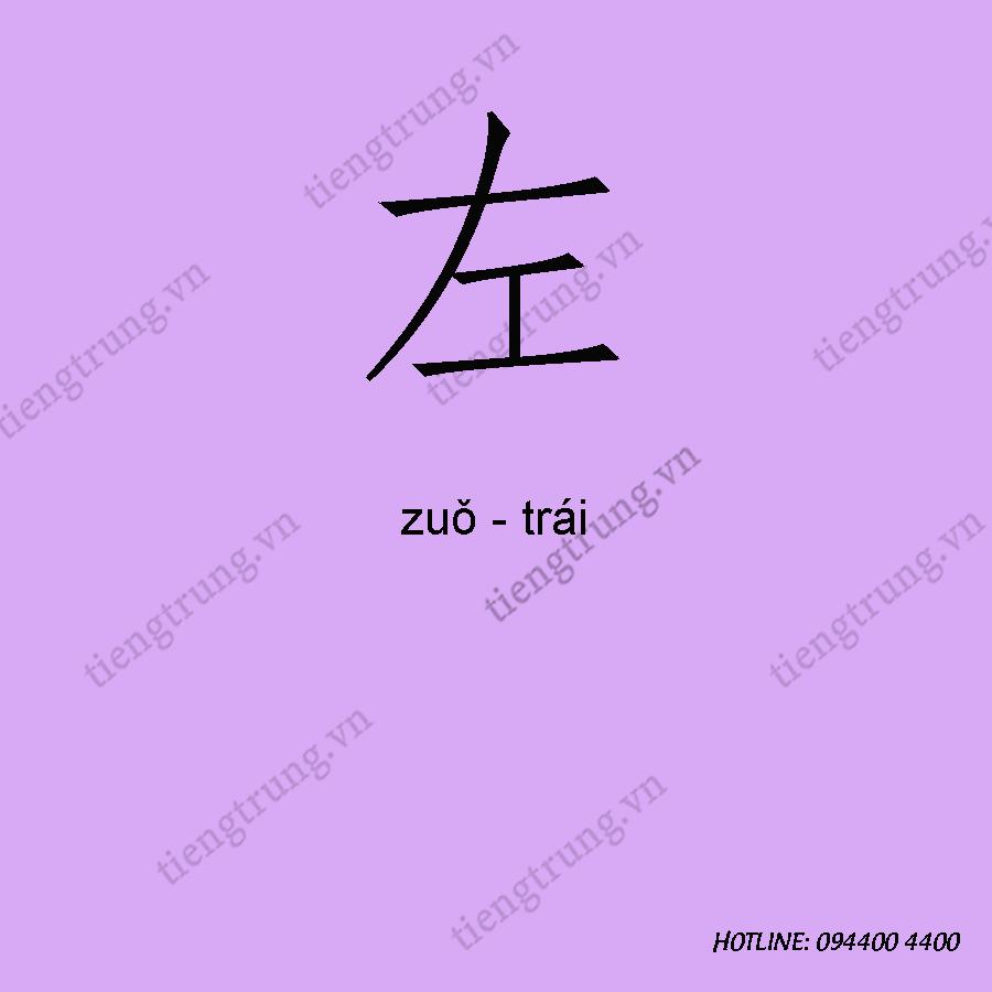 1500-chu-han-qua-cau-chuyen-han-ngu-2-bai-23-anh-21