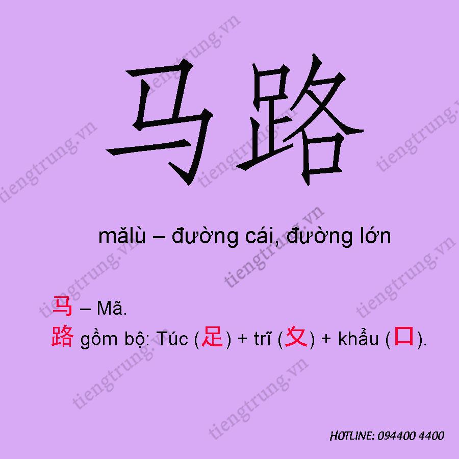 1500-chu-han-qua-cau-chuyen-han-ngu-2-bai-23-anh-24