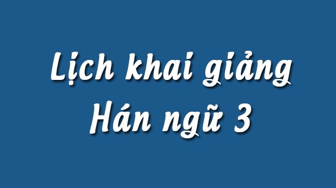 Hán ngữ 3 初 级 三